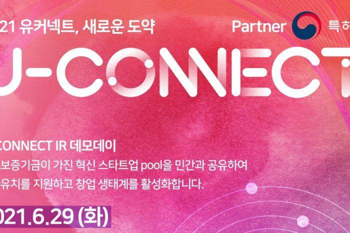 신용보증기금, U-CONNECT 「특허청관」데모데이 개최