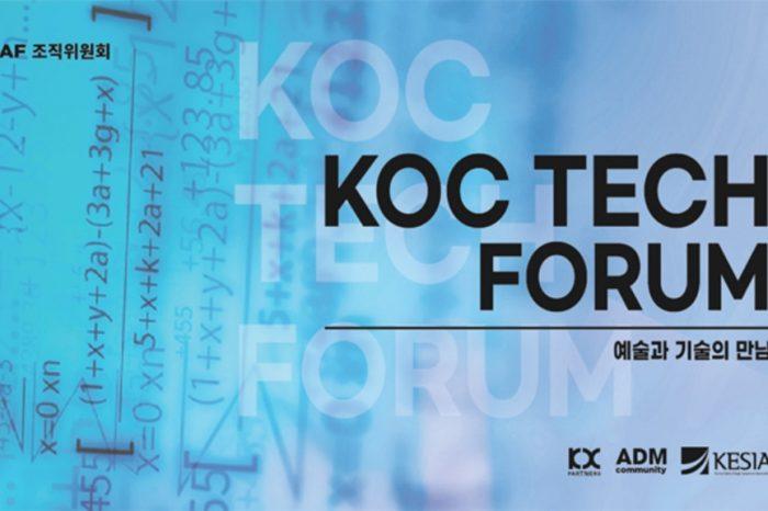 GSAF 2021 KOC 테크포럼 '예술과 기술의 만남' 개최