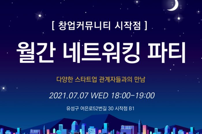 창업 커뮤니티 시작점, 7월 네트워킹 파티 개최