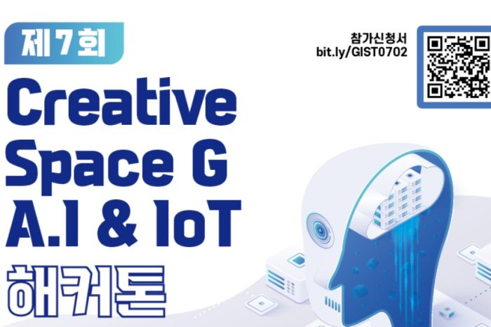 제7회 Creative Space G A.I & IoT 해커톤 대회