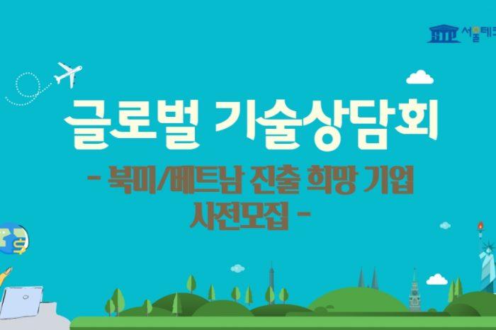 서울 테크노파크, 글로벌 기술상담회 개최