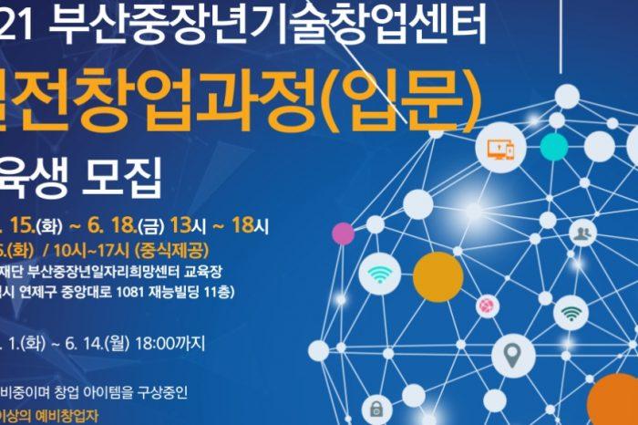 부산중장년기술창업센터 실전창업교육과정(입문)