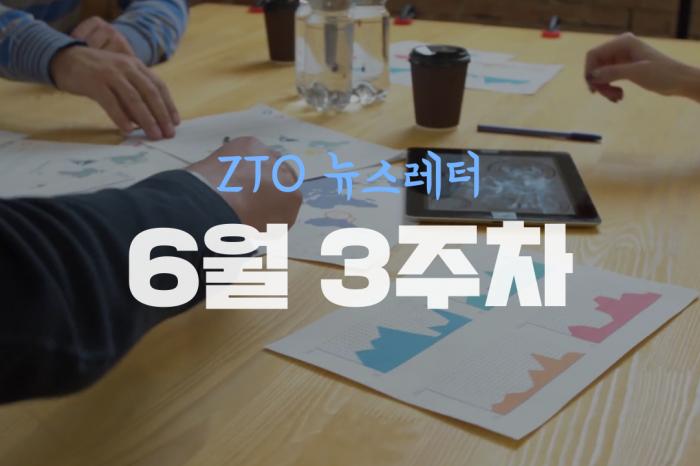 [6월 3주차] ZTO뉴스레터