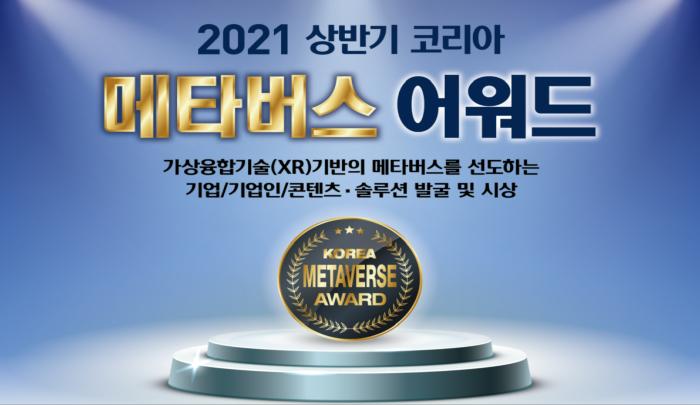 2021 상반기 코리아 메타버스 어워드 공모
