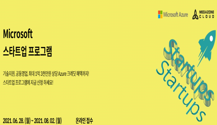 Microsoft 스타트업 프로그램