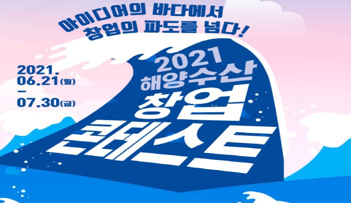 2021 해양수산 창업 콘테스트