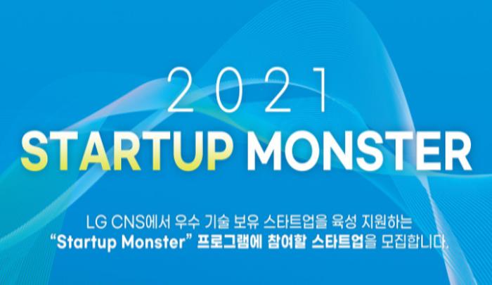 LG CNS Startup Monster 2021년 참가팀 모집