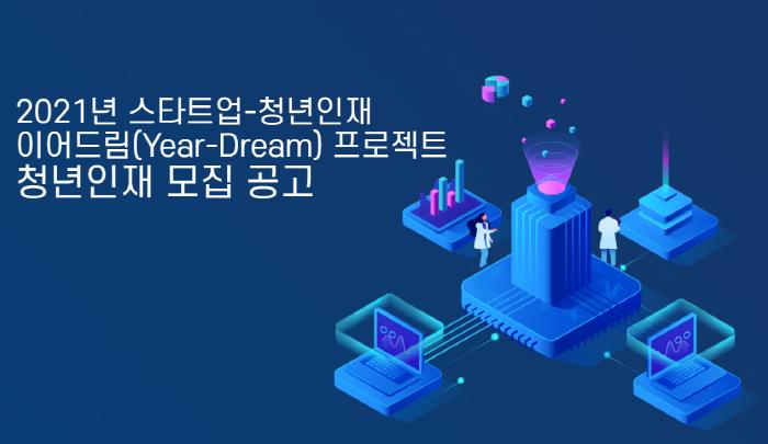 스타트업-청년인재 이어드림(Year-Dream) 프로젝트 청년인재 모집 공고
