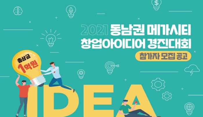 동남권 메가시티 창업아이디어 경진대회