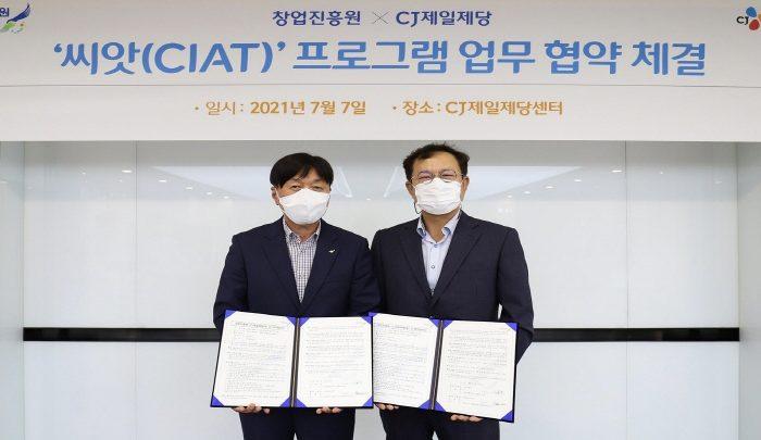 CJ X 창업진흥원 '씨앗(CIAT)' 프로그램 참가기업 모집