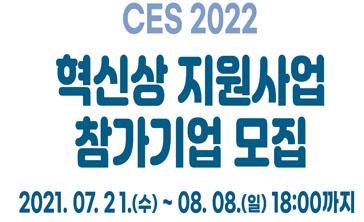 부산창조경제혁신센터,CES 2022 혁신상 지원사업 참가기업 모집
