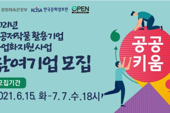 [한국문화정보원] 2021 공공저작물 사업화 지원사업 참여기업 모집