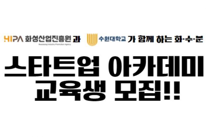 2021년 화성산업진흥원 스타트업 아카데미 교육생 모집