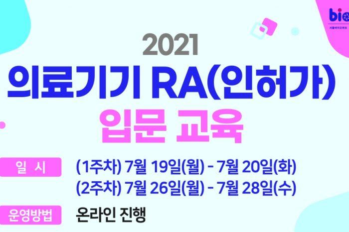 [2021년 의료기기 RA(인허가) 입문 교육] 온라인 교육생 추가 모집