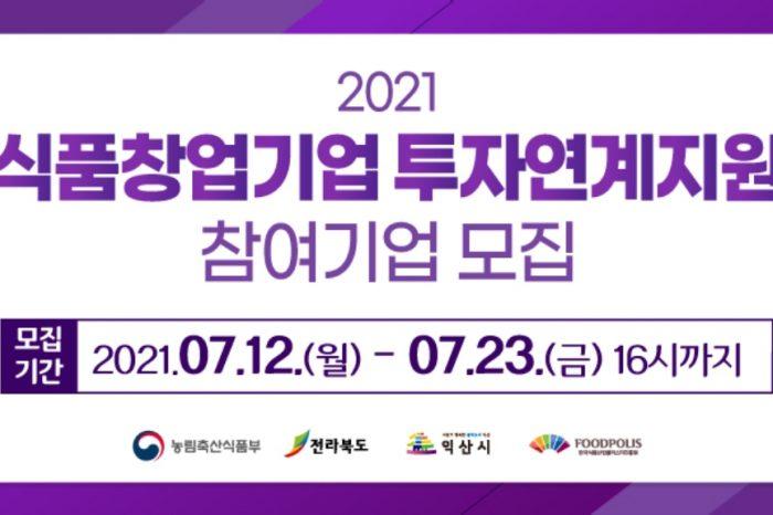 2021 식품창업기업 투자연계지원 '액셀러레이팅 지원사업', '실전 크라우드펀딩 지원사업'