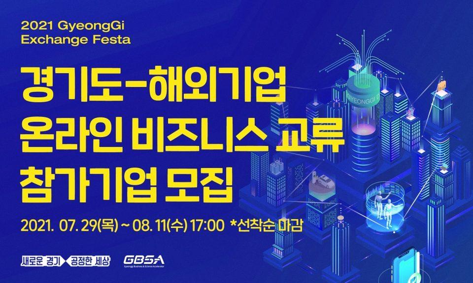 2021 경기-해외기업 초청 온라인 상담회 (2, 3차)