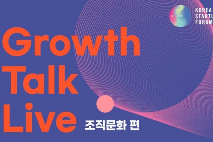 [코리아스타트업포럼] Growth Talk Live : 조직문화 편