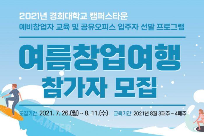 경희대학교 캠퍼스타운 예비창업자 교육 프로그램 '여름창업여행'