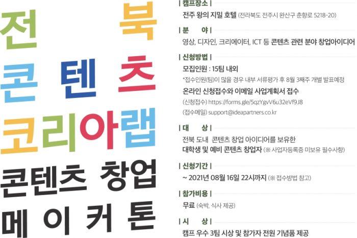 전라북도 콘텐츠코리아랩 창업 메이커톤