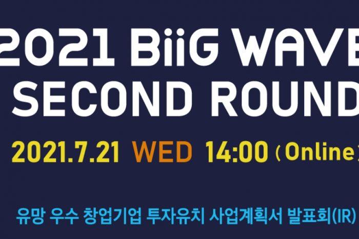 [빅웨이브 IR 2nd Round] 인천투자유치 플랫폼 빅웨이브 2회차 IR 개최
