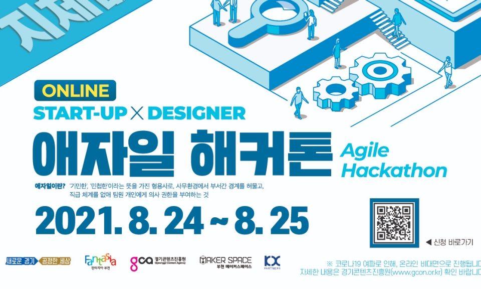 애자일 해커톤(Agile Hackathon) 참가자 모집