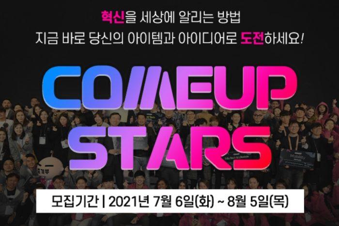 COMEUP Stars 2021 스타트업 모집