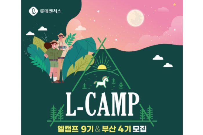 롯데벤처스, L-CAMP 9기 & 부산 4기 모집