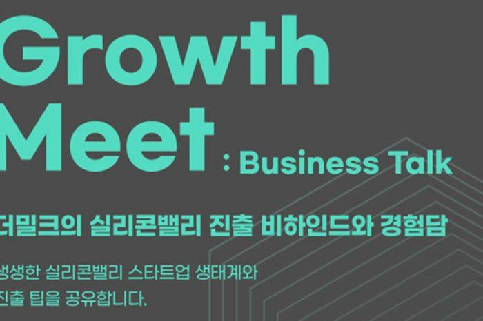 [코리아스타트업포럼] Growth Meet : 실리콘밸리편(with 더밀크)