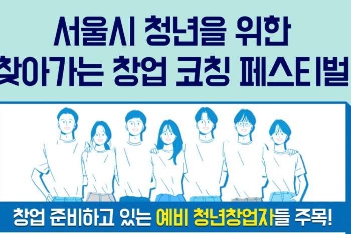 서울시 청년을 위한, 찾아가는 창업 코칭 페스티벌
