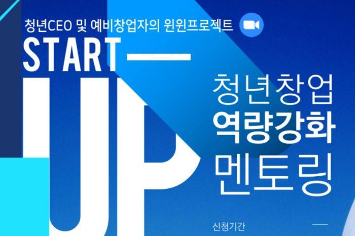 [역량강화/멘토링] 청년CEO 및 예비창업자의 윈윈프로젝트, 스타트업!(~7/23)