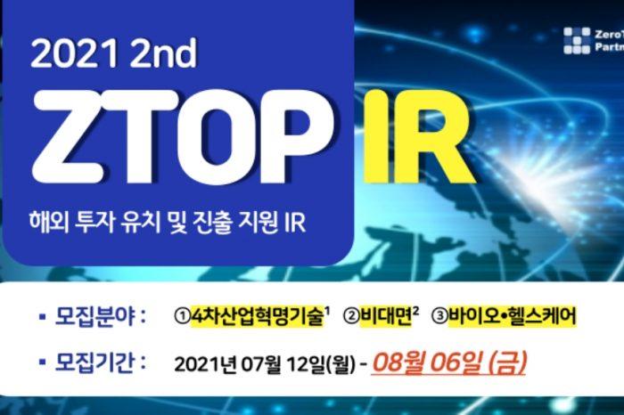 2021 2nd ZTOP IR-해외 투자유치 및 진출 지원