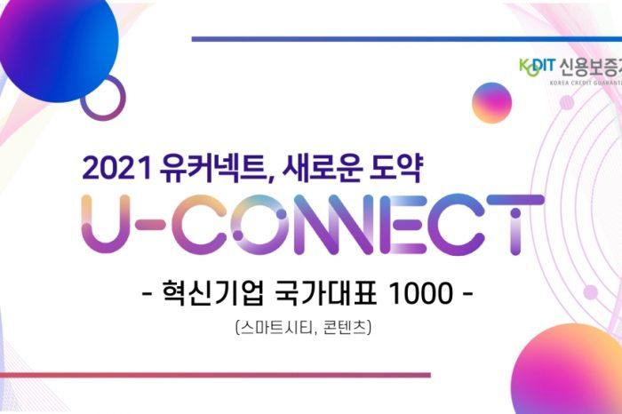 신용보증기금 U-CONNECT 「국가대표1000」 데모데이 개최