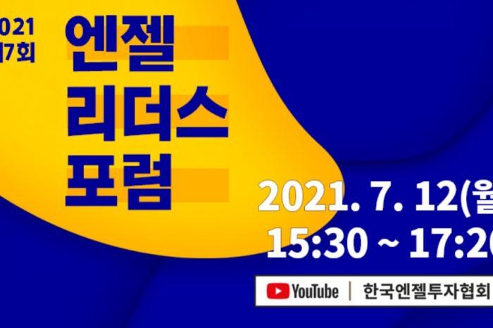 [온라인] 2021-제7회 엔젤리더스포럼 개최