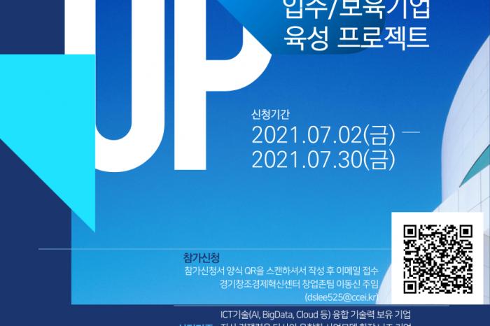 KT Cloud - 경기창조경제혁신센터 입주/보육기업 육성 프로젝트