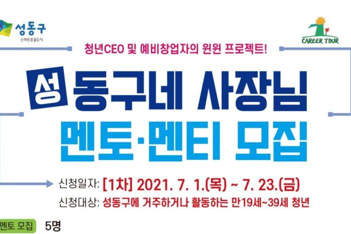 [창업역량강화] (성)동구네 사장님 멘토,멘티 모집(~7/23)