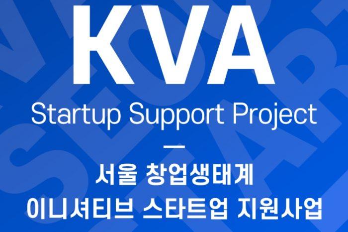 2021 서울시 창업생태계 이니셔티브 스타트업 지원사업