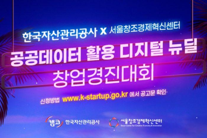 공공데이터 활용 디지털뉴딜 창업경진대회 개최