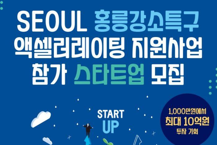 홍릉강소특구 액셀러레이팅 지원사업 스타트업모집