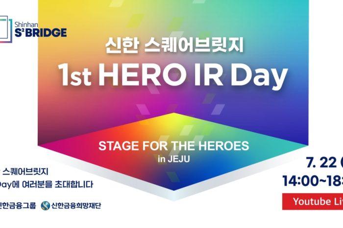 신한 스퀘어브릿지 1st HERO IR DAY