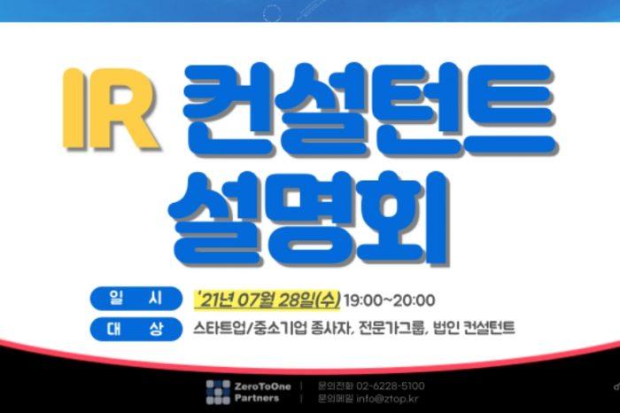제로투원파트너스, IR 컨설턴트 3기 양성 교육 설명회 개최