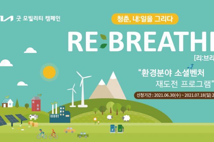 RE:BREATHE[리:브리드] 환경분야 소셜벤처 재도전 프로그램 참가자 모집