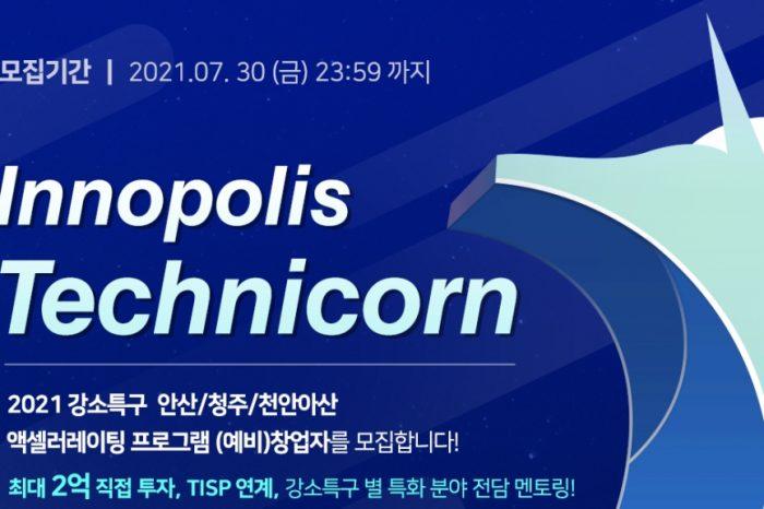 2021년 강소특구 충북 청주 액셀러레이팅 프로그램 (예비)창업자 모집