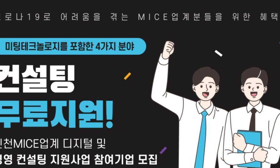 인천MICE업계 디지털 및 경영 컨설팅 참가자 모집