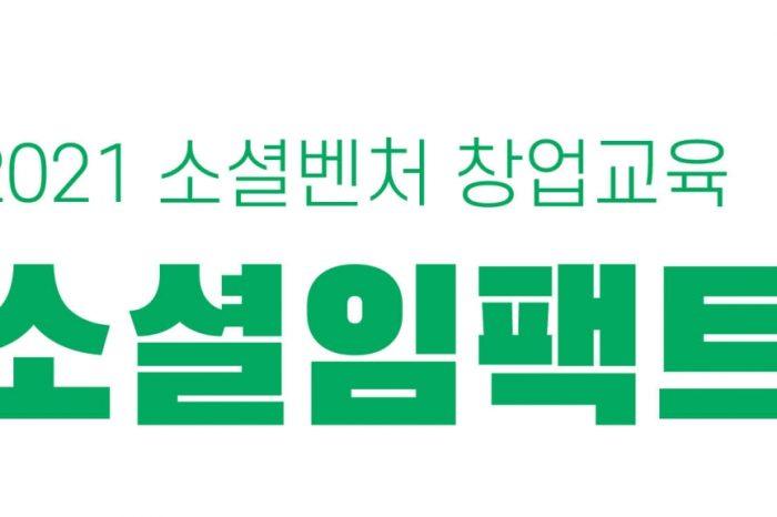 [광운대학교 캠퍼스타운] 2021 소셜벤처 창업교육 : 소셜임팩트 스쿨