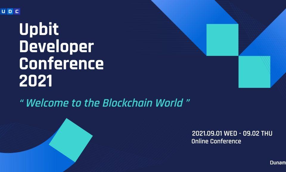 업비트 개발자 컨퍼런스 2021 (UDC 2021)