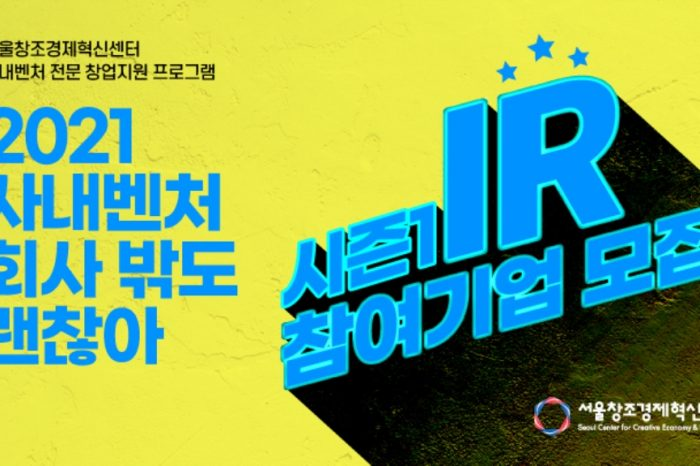 [서울창조경제혁신센터] 2021 사내벤처 회사 밖도 괜찮아 시즌1-IR