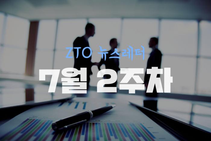[7월 2주차] ZTO뉴스레터