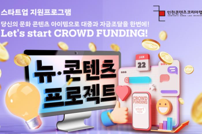 인천콘텐츠코리아랩, 크라우드펀딩 지원프로젝트