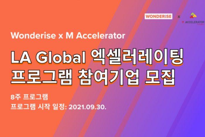[Wonderise x M Accelerator] LA Global 엑셀러레이팅 프로그램 참가자 모집