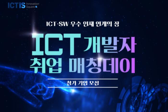 'ICT개발자 취업 매칭데이' 참가기업 모집